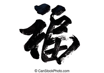 "This Chinese character ""Fu"" means Blessing, Good Fortune, Good Luck. Fu is one of the most popular Chinese characters used in Chinese New Year."